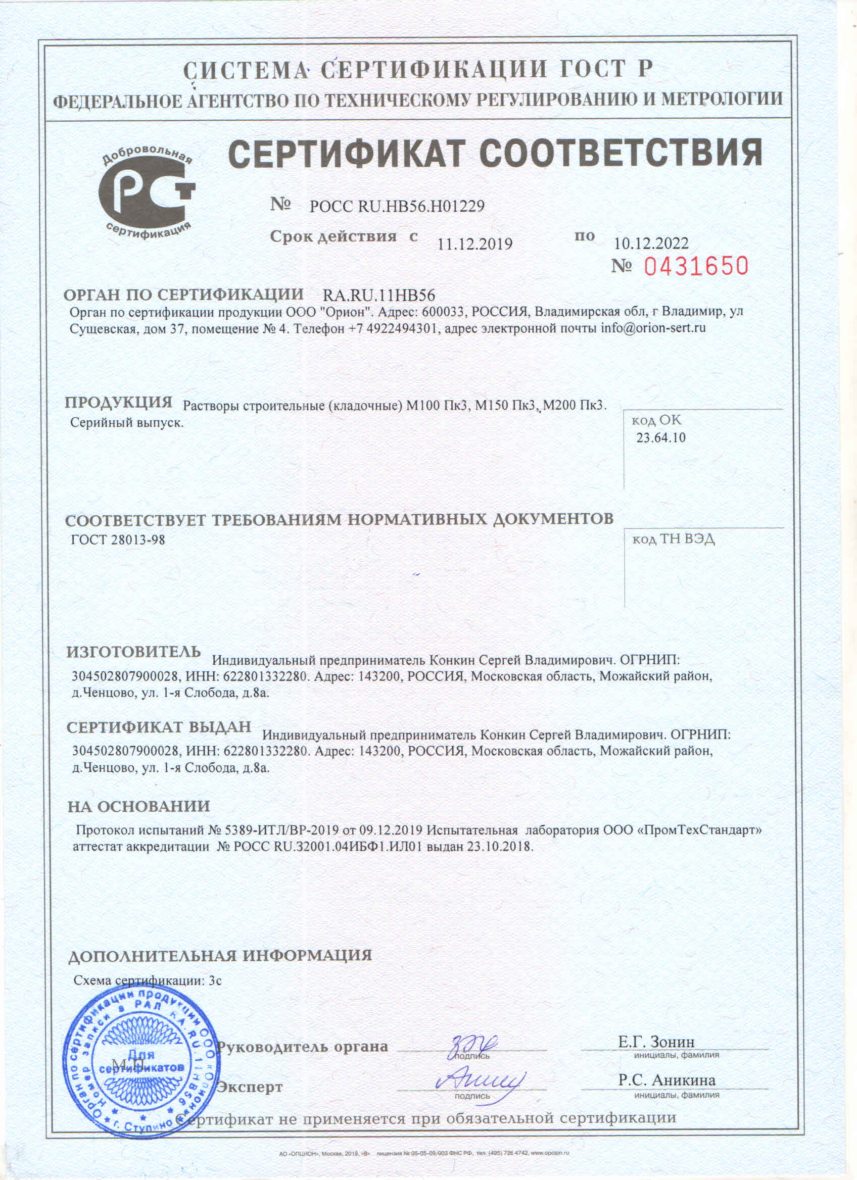 сертификат на раствор до 2022 года